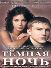 Прерванный Секс С Барбарой Стэффорд – Тихая Ночь, Смертельная Ночь (1984)