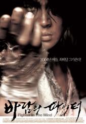 Сексуальная Тин-Тин Ху – Бриджит Джонс: Грани Разумного (2004)