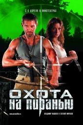 Голая Грудь Наны Кикнадзе – Морозов (2007)