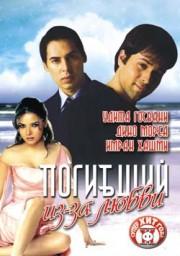 Наташа Хенстридж В Прозрачном Платье – Двойная Жизнь (2000)
