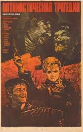 Грудь Лесли Манн – Страна Чудаков (2001)